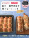 【後払いOK】【1000円以上送料無料】日本一簡単に家で焼けるパンレシピ