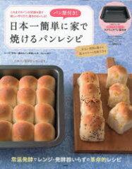 【スーパーセール限定100円クーポン配布中】【1000円以上送料無料】【後払いOK】[日本一簡単に家で焼けるパンレシピ