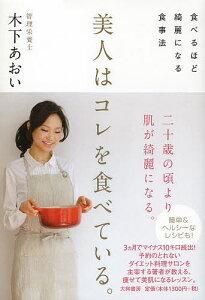 【後払いOK】【1000円以上送料無料】美人はコレを食べている。 食べるほど綺麗になる食事法...