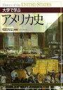 大学で学ぶアメリカ史/和田光弘【1000円以上送料無料】