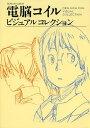 電脳コイルビジュアルコレクション 復刻版【1000円以上送料...