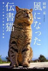 【1000円以上送料無料】風になった伝書猫 猫と人の魂が交差する物語/田村元