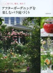 【1000円以上送料無料】アフターガーデニングを楽しむバラ庭づくり 育てる、飾る、味わう/...