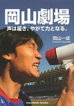 岡山劇場 声は届き、やがて力となる。/岡山一成【1000円以上送料無料】