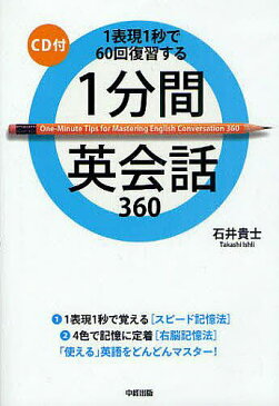 1分間英会話360 1表現1秒で60回復習する/石井貴士【1000円以上送料無料】