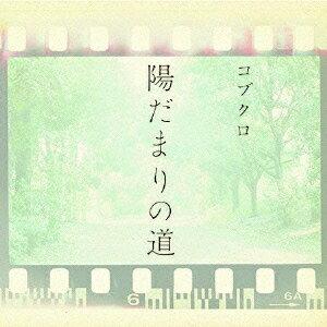 【今だけポイント3倍】【1000円以上送料無料】陽だまりの道/コブクロ