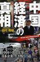 中国経済の真相 中国ニュースは「27のウソ」をつく!/田代秀敏【後払いOK】【1000円以上送…