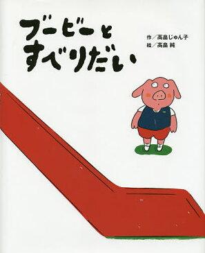 ブービーとすべりだい/高畠じゅん子/高畠純【1000円以上送料無料】