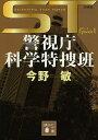 ST警視庁科学特捜班エピソード1 新装版/今野敏【1000円以上送料無料】