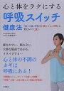 心と体をラクにする呼吸スイッチ健康法/本間生夫【1000円以上送料無料】