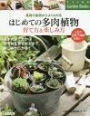 はじめての多肉植物育て方&楽しみ方 基礎の基礎からよくわかる/国際多肉植物協会【1000円以上送料無料】