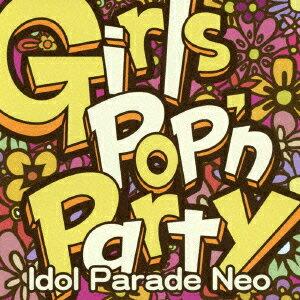 【後払いOK】【1000円以上送料無料】Girls Pop'n Party−Idol Parade Neo/オムニバス