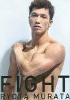 FIGHT プロボクサー村田諒太フォトブックFIGHT/マガジンハウス【1000円以上送料無料】