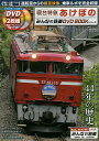 メディアックスMOOK 446 メディアックス鉄道シリーズ 20寝台特急あけぼの 永久保存版の貴重...