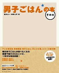 【1000円以上送料無料】男子ごはんの本 その6/国分太一/栗原心平