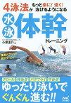 4泳法がもっと楽に!速く!泳げるようになる水泳体幹トレーニング/小泉圭介【1000円以上送料無料】