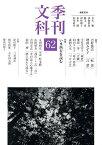 季刊文科 62/青木健/委員伊藤氏貴/委員勝又浩【1000円以上送料無料】