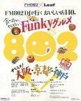 FM802DJが行くおいしい店140軒食べたい、行きたい、Funkyグルメ/旅行【1000円以上送料無料】