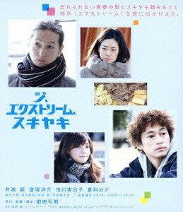 ジ、エクストリーム、スキヤキ(Blu−ray Disc)/井浦新【後払いOK】【1000円以上送料無料】