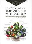 インプラントのための重要12キーワード・ベスト240論文 世界のインパクトファクターを決めるトムソン・ロイター社が選出 講演や雑誌でよく見る、あの分類および文献/日本インプラント臨床研究会【1000円以上送料無料】