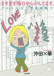【後払いOK】【1000円以上送料無料】ますます毎日やらかしてます。 アスペルガーで、漫画家...