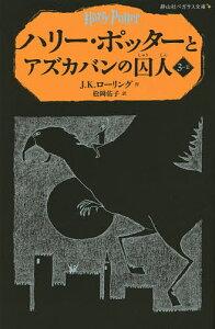 ハリー・ポッターとアズカバンの囚人 3−2/J.K.ローリング/松岡佑子【1000円以上送料無料】
