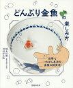 どんぶり金魚の楽しみ方 世界でいちばん身近な金魚の飼育法/岡...