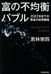 【1000円以上送料無料】富の不均衡バブル 2022年までの黄金の投資戦略/若林栄四