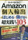 【ショップ内で100円クーポン配布中!】ネットでらくらく!Amazon個人輸出はじめる&儲ける…