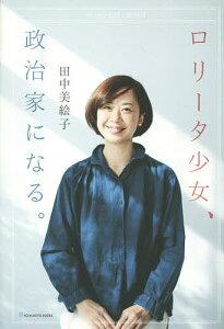 【1000円以上送料無料】ロリータ少女、政治家になる。/田中美絵子