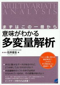 意味がわかる多変量解析 まずはこの一冊から/石井俊全【1000円以上送料無料】
