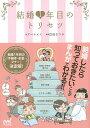 結婚1年目のトリセツ/アベナオミ/百田なつき【後払いOK】【1000円以上送料無料】