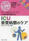 ICU重要病態のケア チャート&エビデンスで全身管理を極める!/横浜市立みなと赤十字病院ICU【1000円以上送料無料】