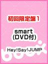 Hey!Say!JUMP Smart DVD アイテム口コミ第9位
