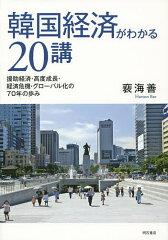韓国経済がわかる20講 援助経済・高度成長・経済危機・グローバル化の70年の歩み/海善【後...