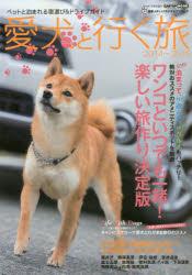 CARTOP MOOK 産經メディックス・ドライブシリーズ愛犬(ワンコ)と行く旅 ペットと泊まれる...