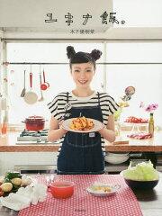 ユキナ飯。/木下優樹菜【後払いOK】【1000円以上送料無料】