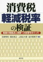 消費税・軽減税率の検証 制度の問題点と実務への影響をめぐって/矢野秀利/橋本恭之/上西...
