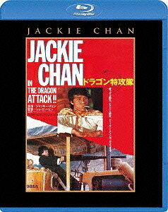 ドラゴン特攻隊(Blu−ray Disc)/ジャッキー・チェン【後払いOK】【1000円以上送料無料】