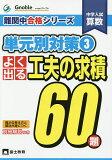 中学入試算数難関中合格シリーズ単元別対策 3【1000円以上送料無料】