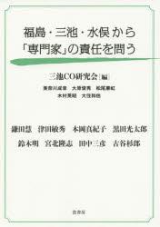 【1000円以上送料無料】福島・三池・水俣から「専門家」の責任を問う/三池CO研究会