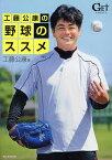 工藤公康の野球のススメ GET SPORTS/工藤公康【1000円以上送料無料】