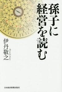 【後払いOK】【1000円以上送料無料】孫子に経営を読む/伊丹敬之