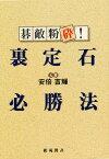 碁敵粉砕!裏定石必勝法/安倍吉輝【1000円以上送料無料】