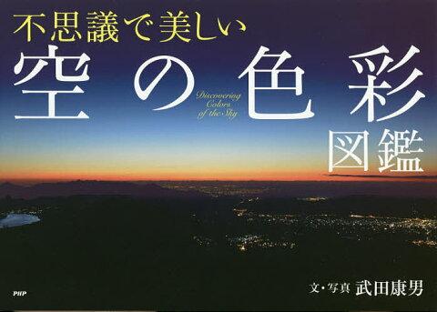 不思議で美しい「空の色彩」図鑑/武田康男【1000円以上送料無料】