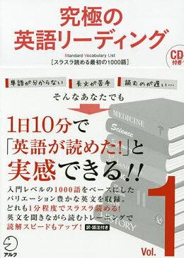 究極の英語リーディング Standard Vocabulary List Vol.1/辰巳友昭【1000円以上送料無料】