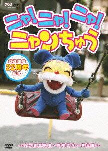 ニャ!ニャ!ニャ!ニャンちゅう【後払いOK】【1000円以上送料無料】