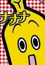 【期間限定100円クーポン配布中!】テレビ東京のバナナ社員・ナナナのDVD「ナナナ」/ナナナ...