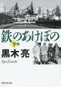 bookfan 2号店 楽天市場店で買える「鉄のあけぼの 下/黒木亮【1000円以上送料無料】」の画像です。価格は880円になります。