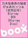 楽天乃木坂46グッズ乃木坂春香の秘密 ぴゅあれっつぁ(音符記号) Blu?ray BOX(Blu?ray Disc)【1000円以上送料無料】